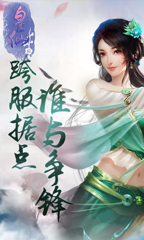 皇仙高爆版游戏截图4