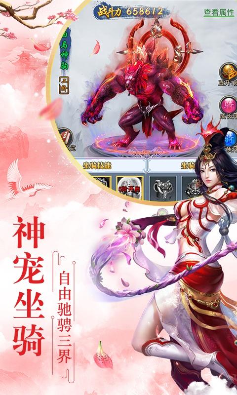 全民仙游记(飞升版)游戏截图5