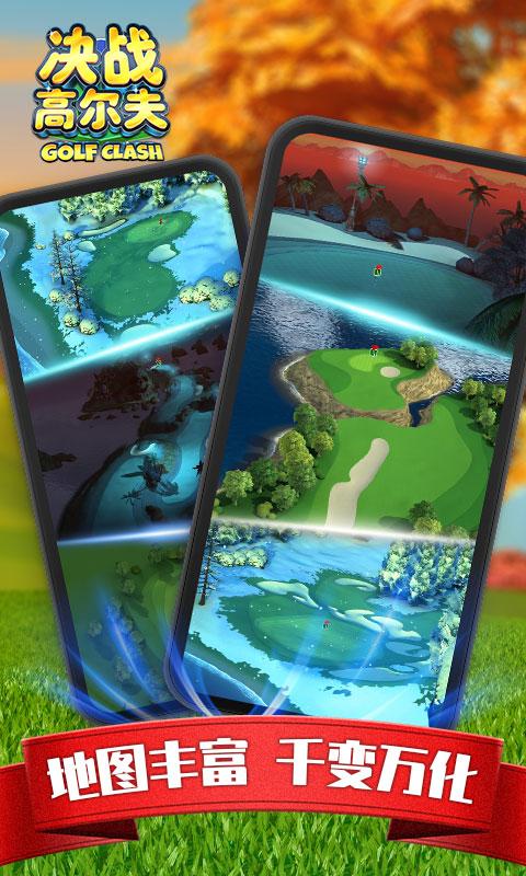 决战高尔夫游戏截图2