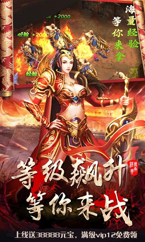 皇者:烈焰屠龙游戏截图2