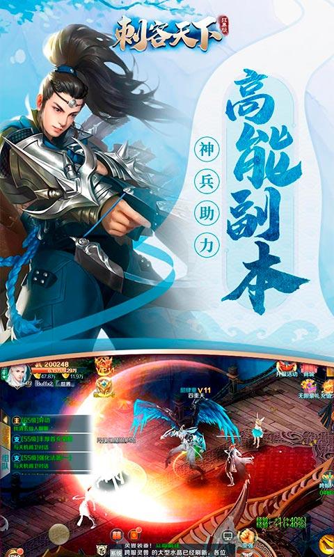 刺客天下:国风仙侠游戏截图1