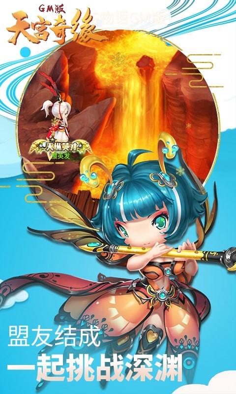 天宫奇缘GM版游戏截图1