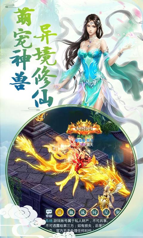 游龙仙侠传游戏截图3