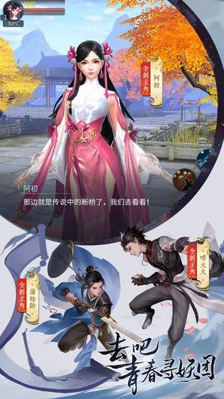 倩女幽魂(全新2.0版本)游戏截图2