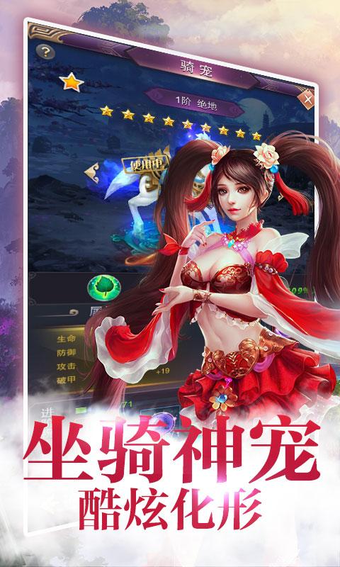 青云玄天-轩辕剑群侠录游戏截图1