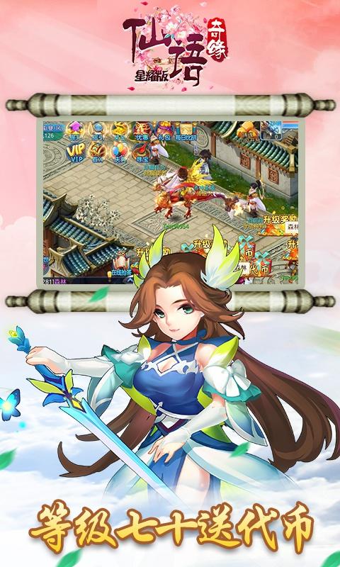 仙语奇缘(超级版)游戏截图1