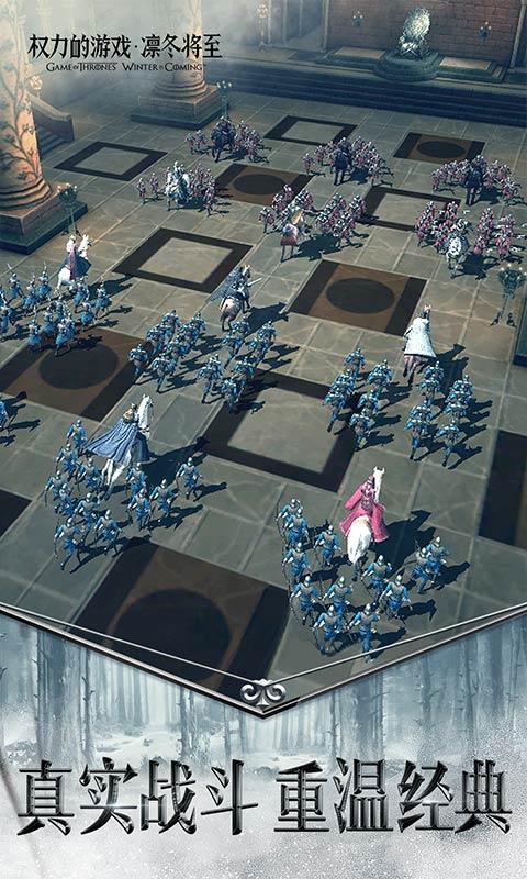 权力的游戏:凛冬将至游戏截图3