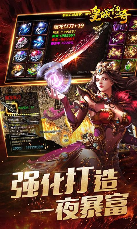 皇城传奇游戏截图3
