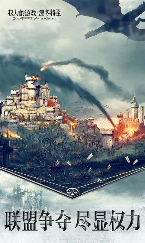 权力的游戏:凛冬将至游戏截图5