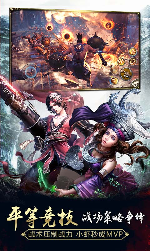 九阳神功:起源游戏截图4