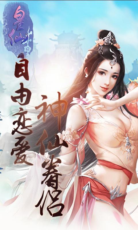 皇仙高爆版游戏截图3