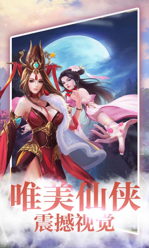 青云玄天-轩辕剑群侠录游戏截图5