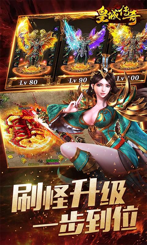 皇城传奇游戏截图2