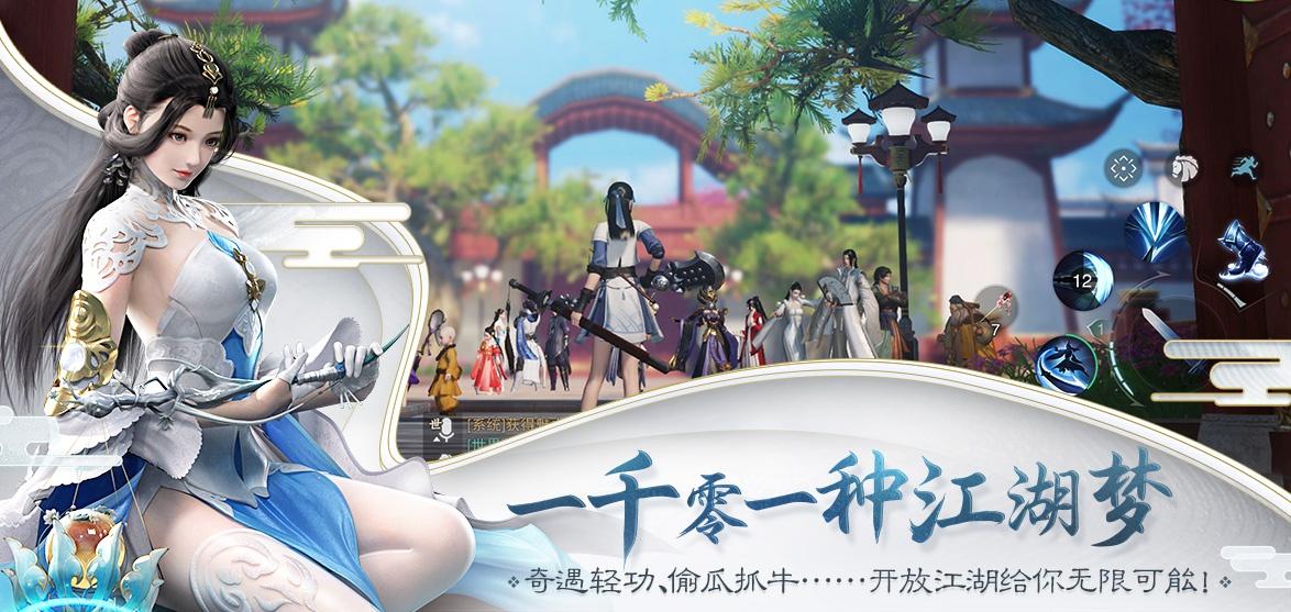 一梦江湖游戏截图8