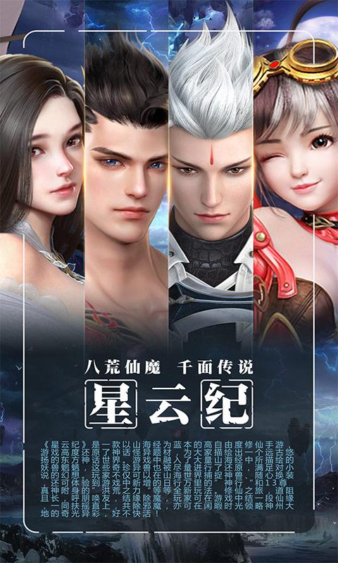 星云纪(国韵传承)游戏截图1