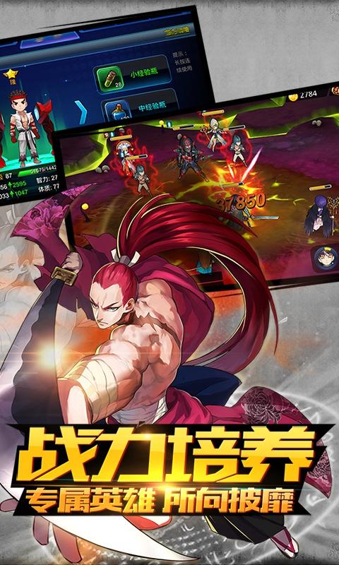 超能继承者2(高爆版)游戏截图2