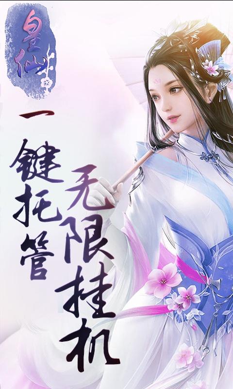 皇仙高爆版游戏截图5