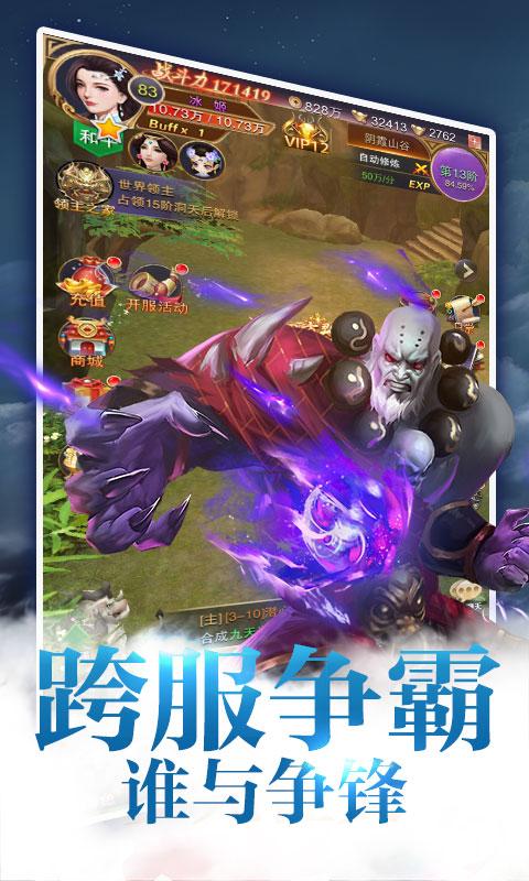 青云玄天-轩辕剑群侠录游戏截图4