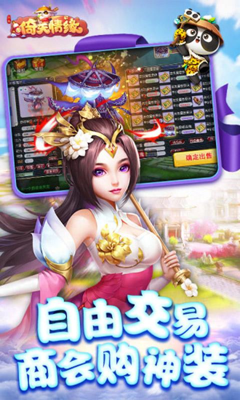 菲狐倚天情缘星耀版游戏截图3