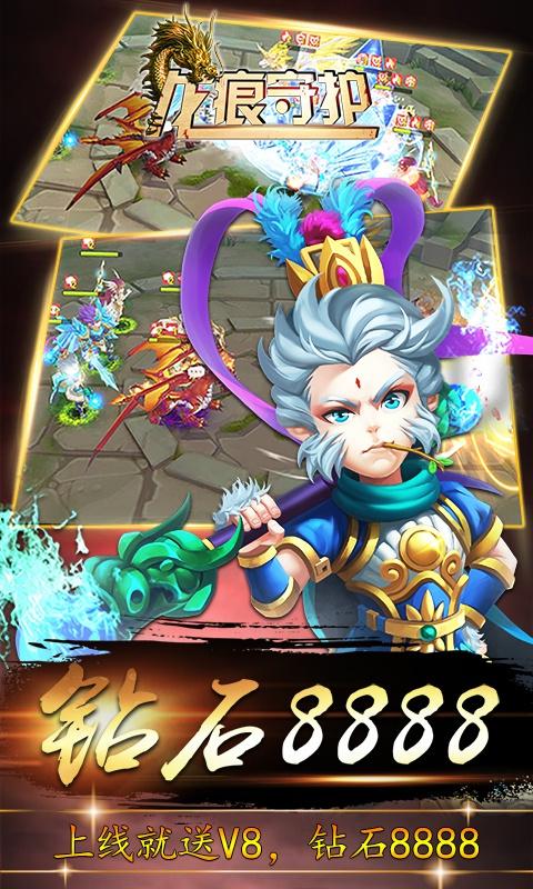 龙痕守护:经典卡牌游戏截图1
