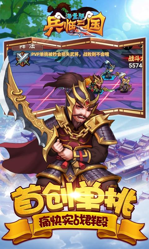 兵临三国海量版游戏截图4