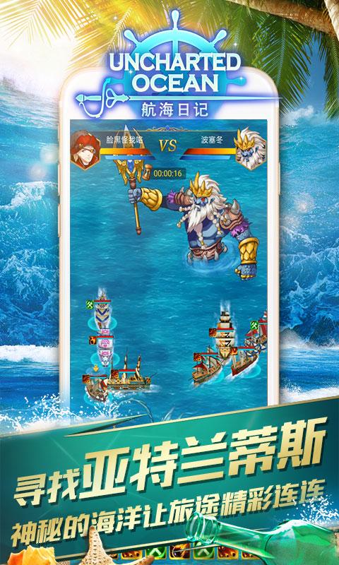 航海日记游戏截图5