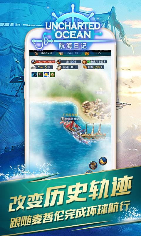 航海日记游戏截图3