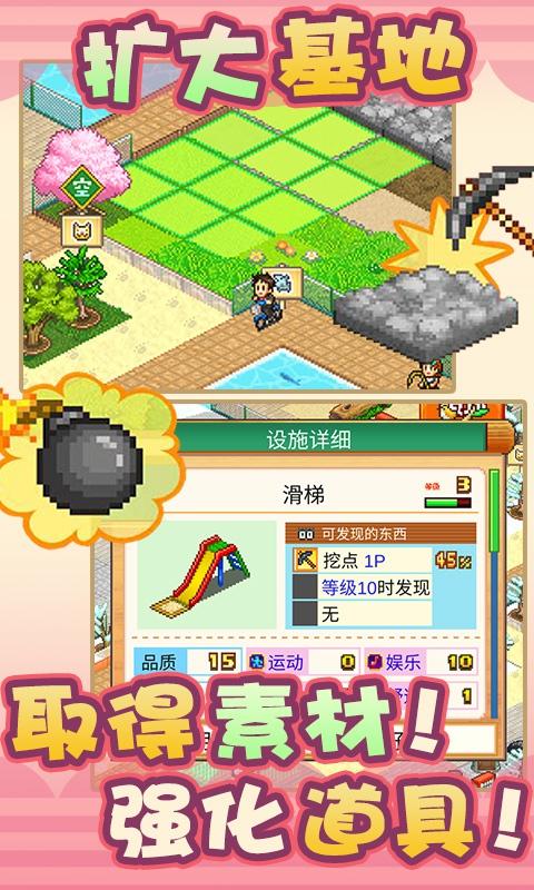 发现动物公园游戏截图3