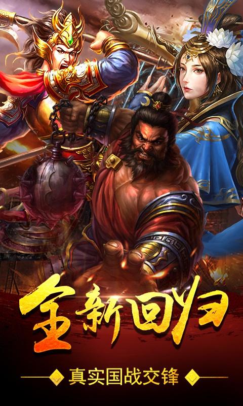 血饮天下(三国单职业)游戏截图2