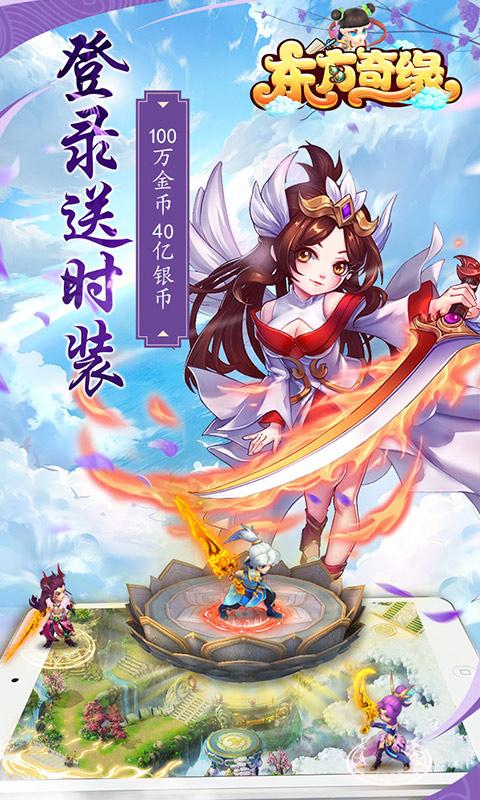 東方奇緣(超夢西游)游戲截圖3
