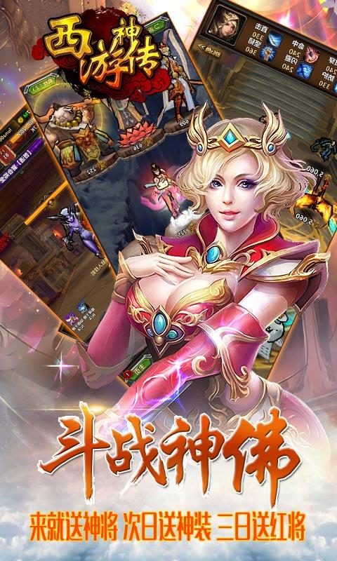 西游神传:神话游戏截图2