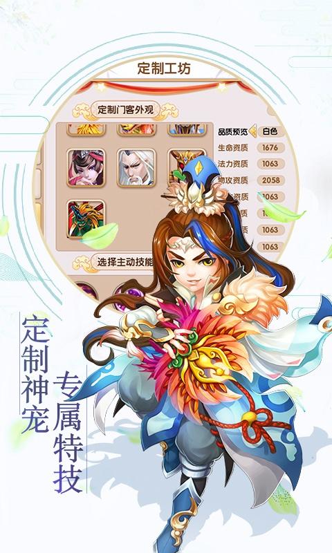 西游荣耀资源海量版游戏截图4