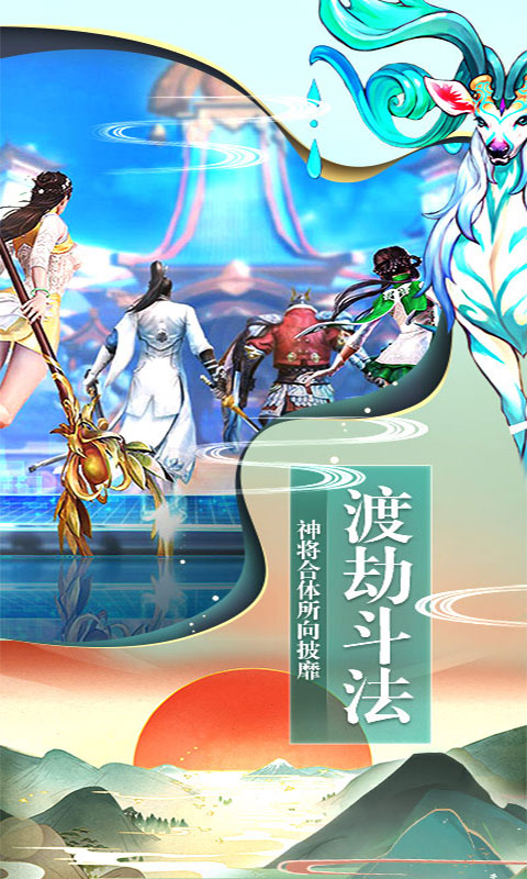 仙风道骨(星耀版)游戏截图4