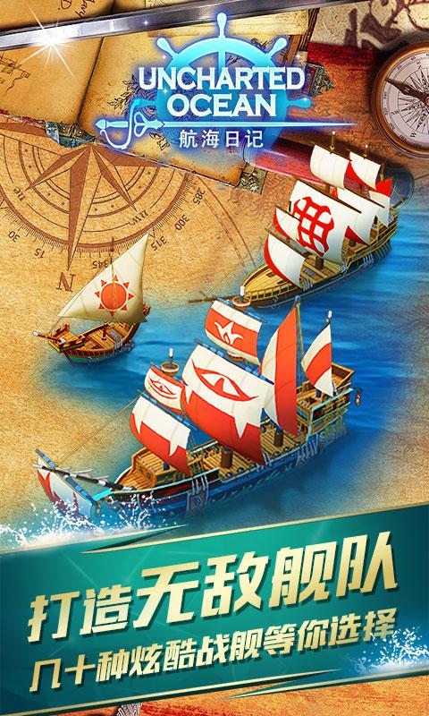 航海日记游戏截图1