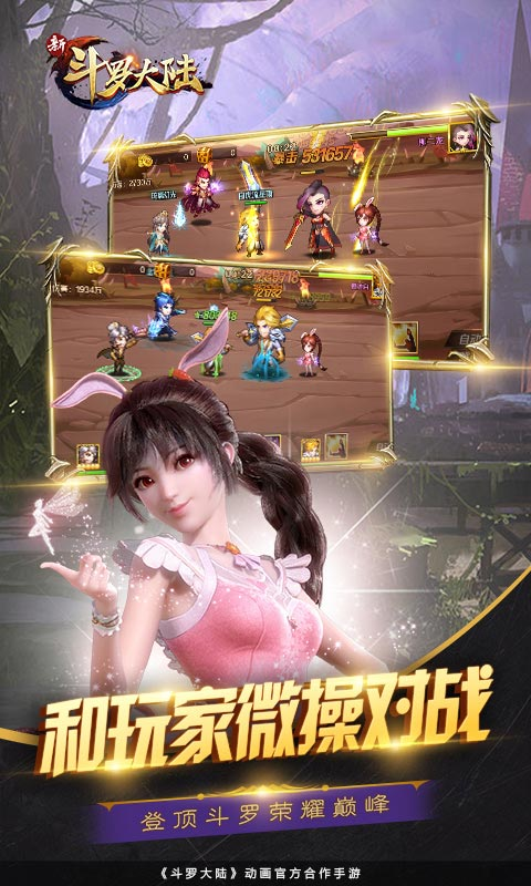 新斗罗大陆游戏截图4