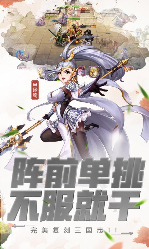 风暴三国(单挑联萌)游戏截图4
