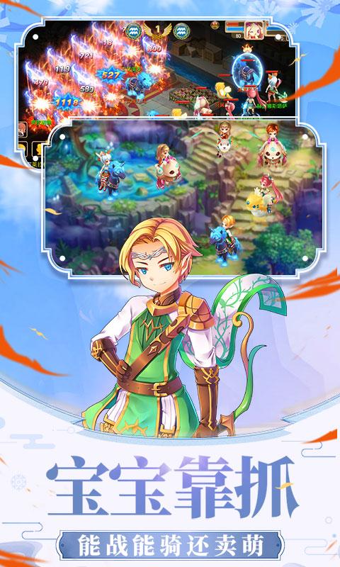 戒灵传说星耀版游戏截图4