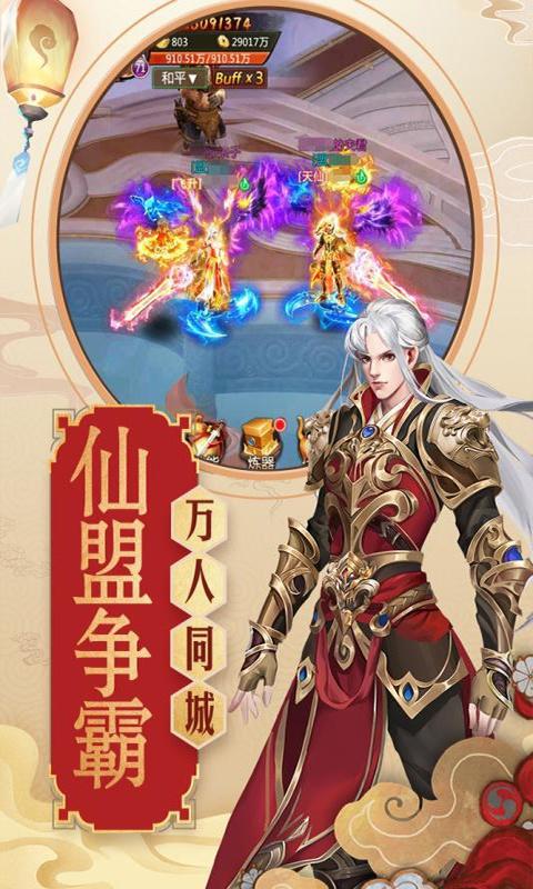 百炼成神之青云宗星耀版游戏截图5