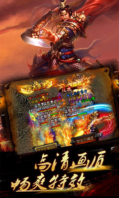 风爆远征之巅峰战神游戏截图3