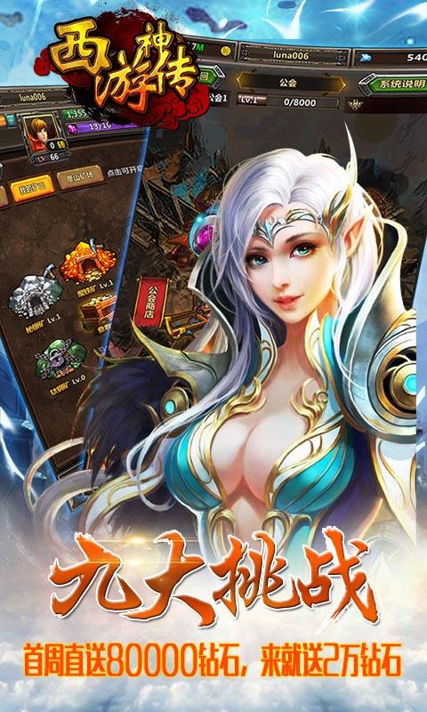西游神传:神话游戏截图3