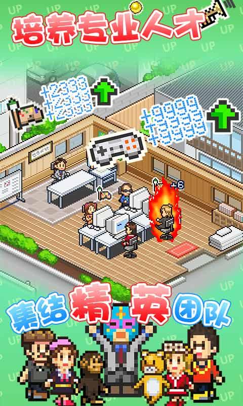 游戏开发物语游戏截图3