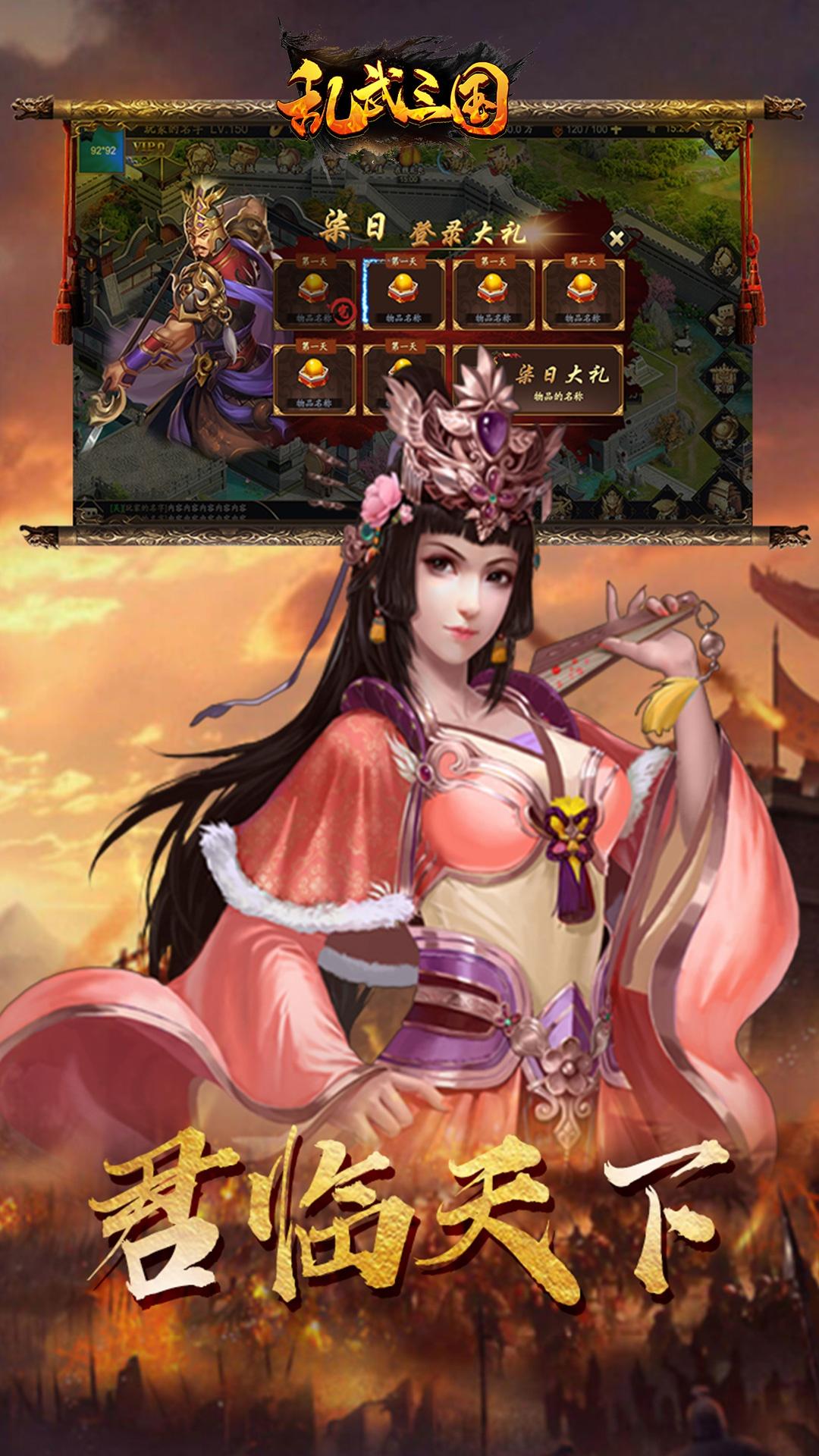 乱武三国游戏截图2