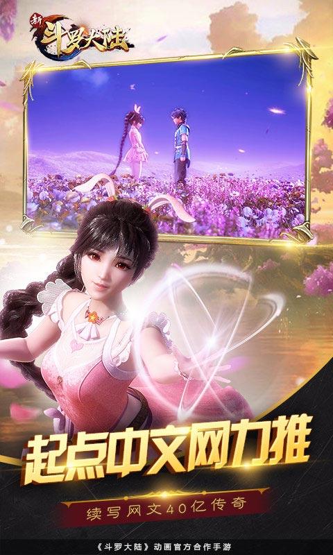 新斗罗大陆游戏截图3