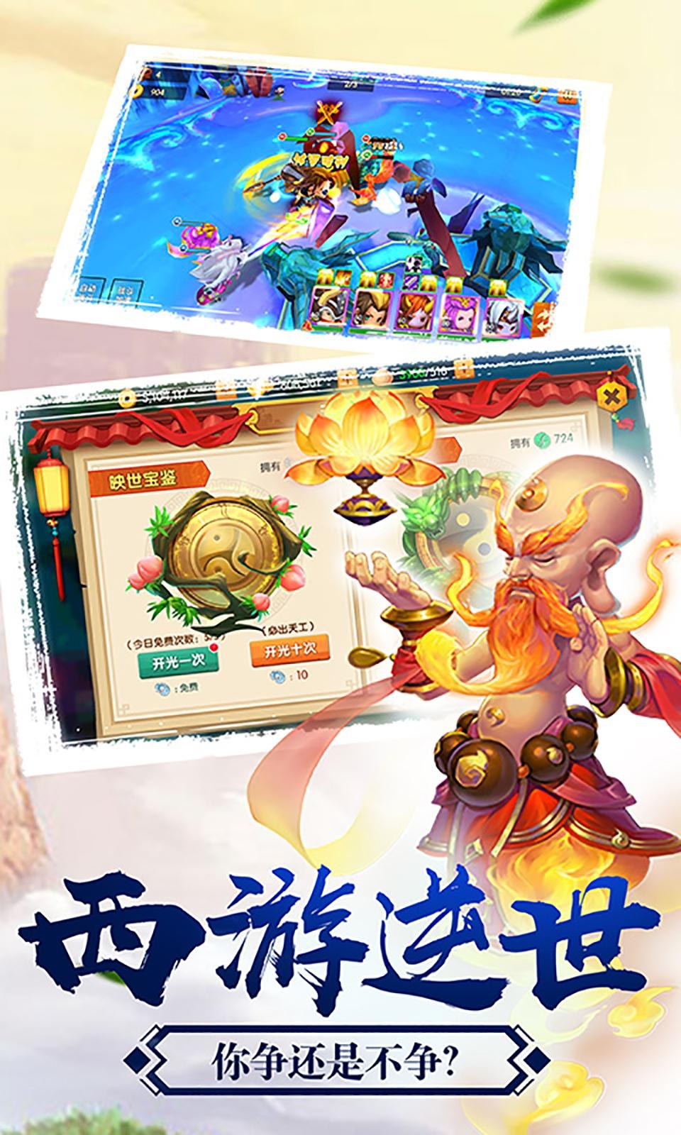 少年悟空传商城版游戏截图3