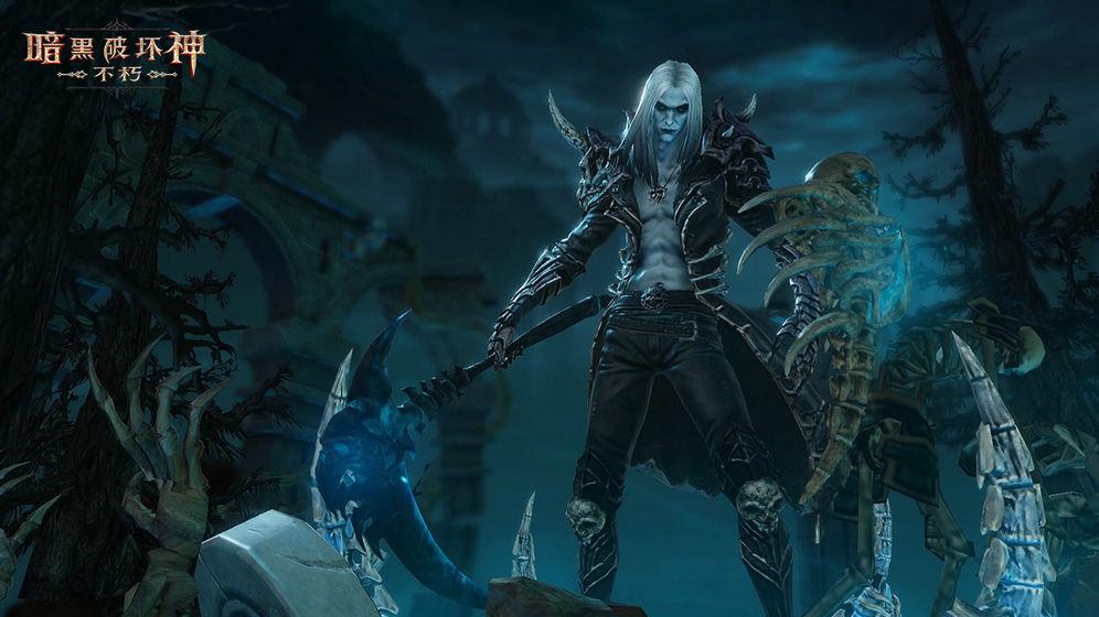 暗黑破坏神:不朽游戏截图4