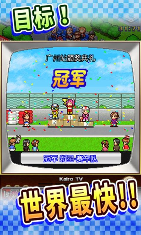 冲刺赛车物语游戏截图1