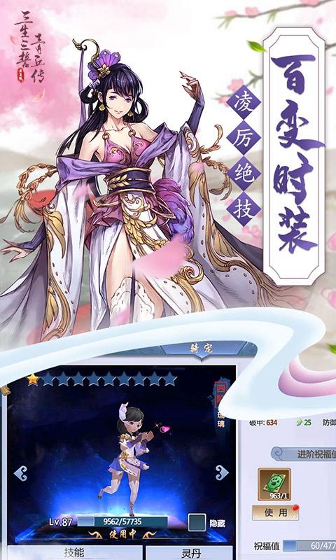 三生三誓青丘传至尊版游戏截图5
