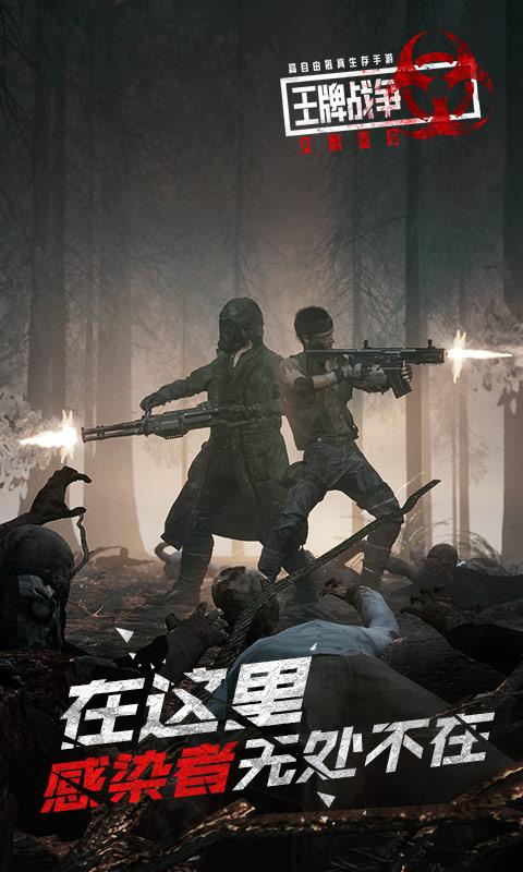 王牌战争:文明重启游戏截图1