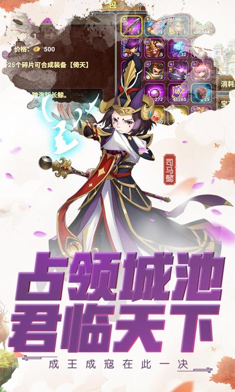风暴三国(单挑联萌)游戏截图3