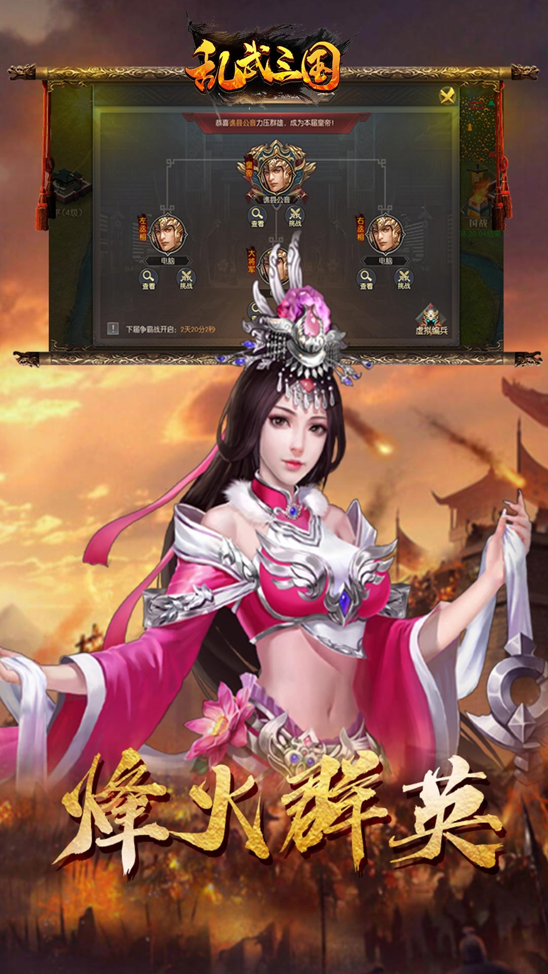 乱武三国游戏截图3